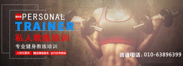 北京健身教练培训学校学费,星航道最具性价比
