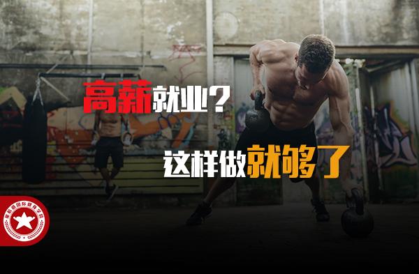 北京健身培训基地哪里好_『他们认可这家』